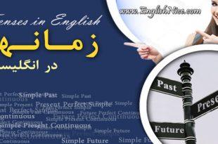 آموزش زمان ها در انگلیسی