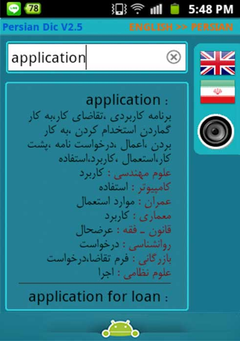 دانلود لغت نامه ی انگلیسی به فارسی